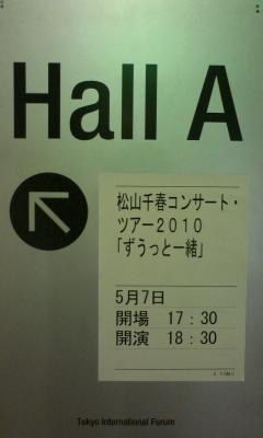 5/7 東京国際フォーラム